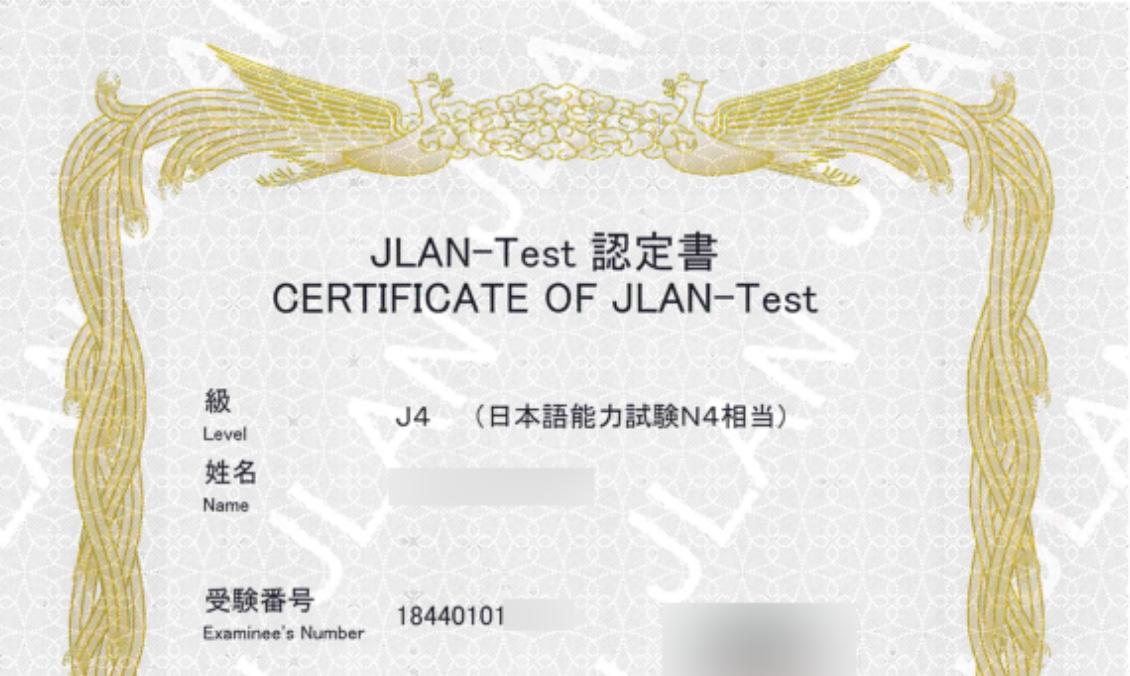 KẾT QUẢ KÌ THI JLAN-TEST THÁNG 11/2018